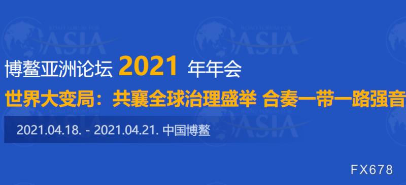 博鳌论坛报告:今年亚洲经济增速有望达6.5%以上,个别经济体或出现货币危机